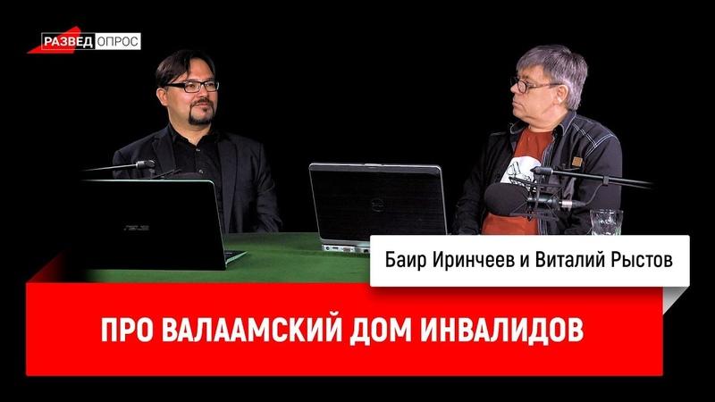 Виталий Рыстов про валаамский дом инвалидов