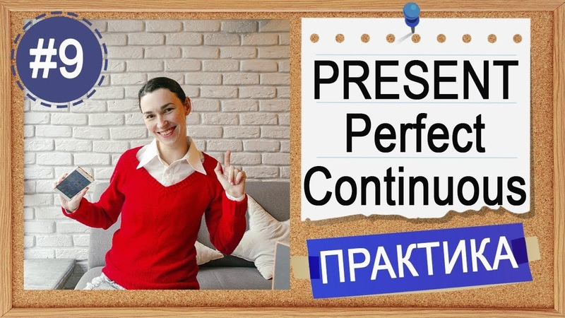 Практика 9 Present Perfect Continuous (I have been doing)