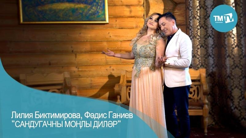 Лилия Биктимирова Фэдис Ганиев Сандугачны монлы дилэр