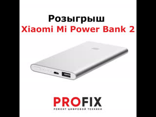 Розыгрыш Xiaomi Mi Power Bank 2