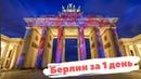 Берлин за один день Александрплац, стена и другие достопримечательности
