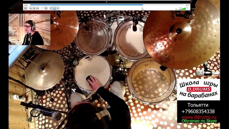 Drums | Thousand Foot Krutch – Take It Out On Me Drum Parts | Партия Барабанов Песни