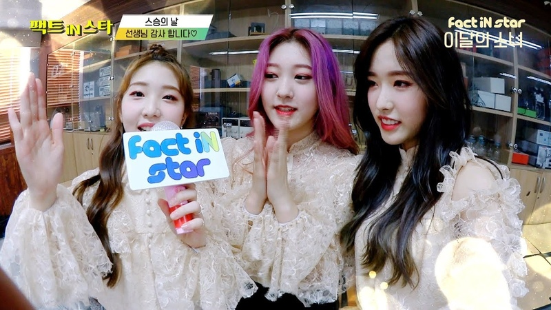 SHOW 190515 Yeojin Choerry Olivia Hye LOONA New Unit @ Fact iN Star