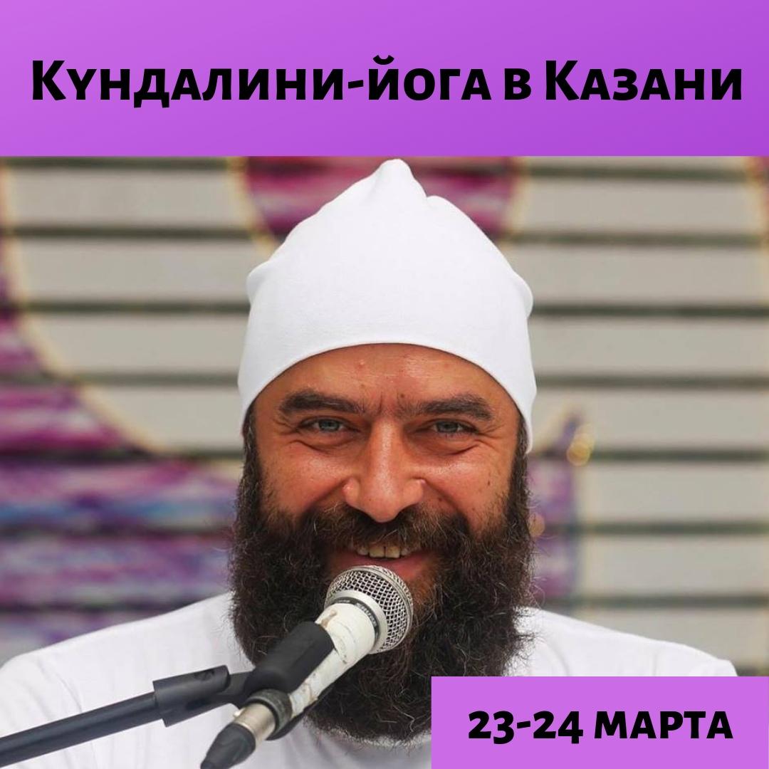 Афиша Казань Цикл интенсивных классов Кундалини-йоги