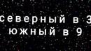 кармическая задачаузлы3/4