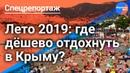 Бюджетный отдых в Крыму Россия принесла цивилизацию