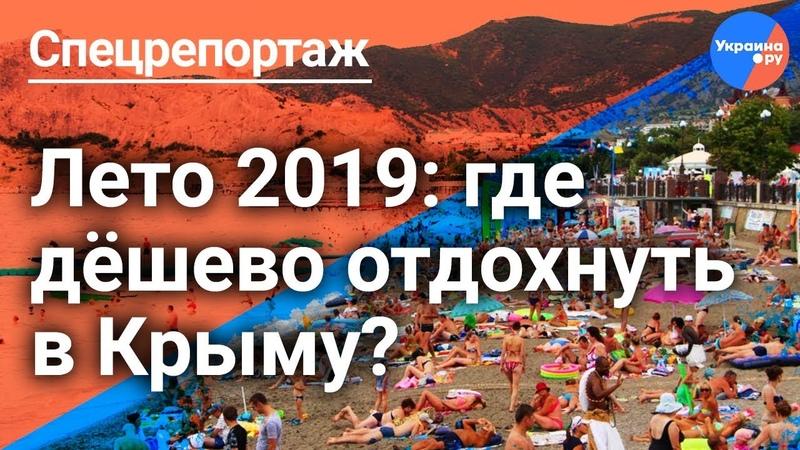 Бюджетный отдых в Крыму: Россия принесла цивилизацию