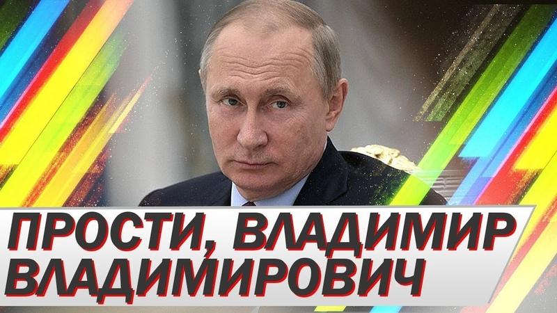 Прости, Владимир Владимирович, что раньше я за тебя не голосовал!