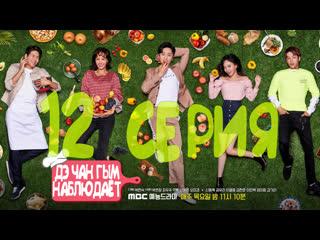 [zoloto] дэ чан гым наблюдает / dae jang geum is watching 12/16