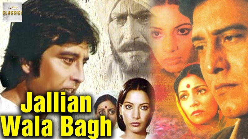 Jallian Wala Bagh 1977 Biography Hindi Movie Shabana Azmi Gulzar Vinod Khanna