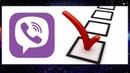 Как в Вайбере сделать опрос, создать голосование Viber 2019