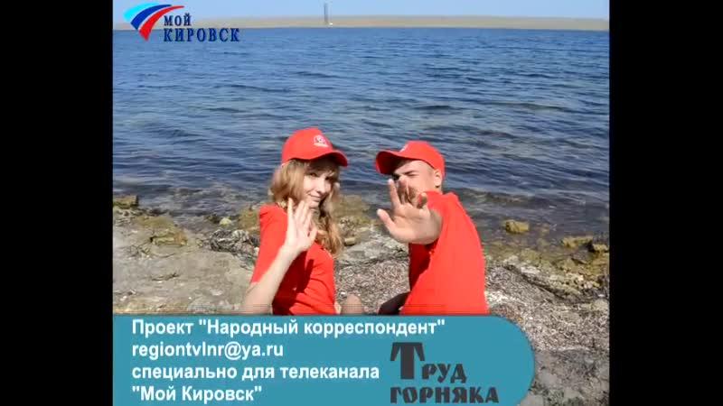 Донузлав-2019. Спецрепортаж Труда Горняка