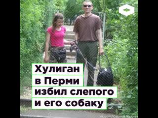 В Перми пьяный хулиган избил слепого | ROMB