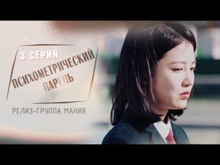 [mania] 3/16 [720] психометрический парень / psychometric fellow