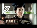 Тайны госпожи Кирсановой. Ученик аптекаря. 37 серия (2018) Исторический детектив @ Русские сериалы