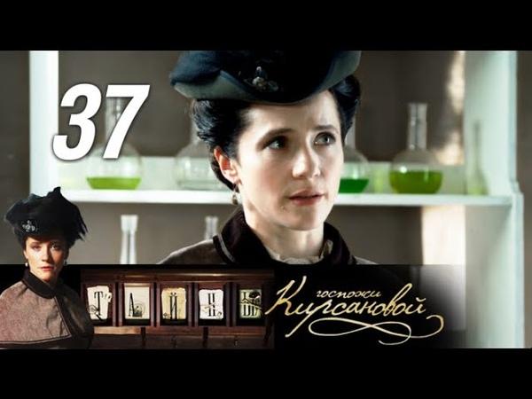 Тайны госпожи Кирсановой Ученик аптекаря 37 серия 2018 Исторический детектив @ Русские сериалы