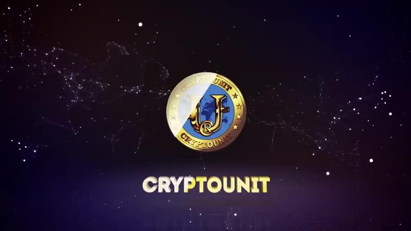 Программа Криптоюнита это то, чего ждут 90 людей на планете!