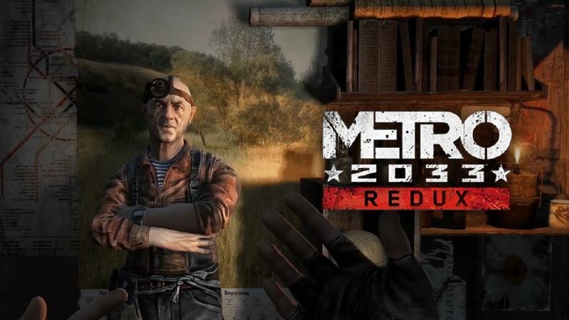 БЕССМЫСЛЕННАЯ ВОЙНА METRO 2033 REDUX Часть 5