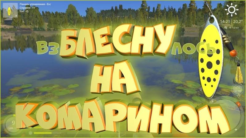 Тест блесны на Комарином озере • Русская рыбалка 4 • Fish movie 1