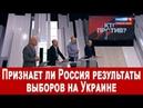 Признает ли Россия результаты выборов на Украине. КТО ПРОТИВ от 08.04.2019