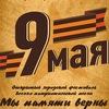 """Фестиваль военной песни """"Мы памяти верны"""""""