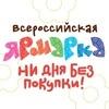 Всероссийская ярмарка в Нефтекамске