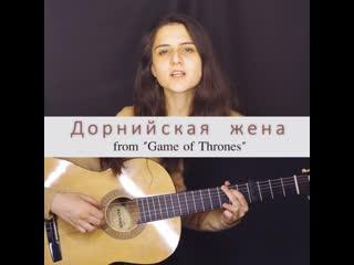 "Nika benami - дорнийская жена (""игра престолов"")"