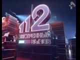 Экстренный вызов 112 эфир от 02.04.2019 года