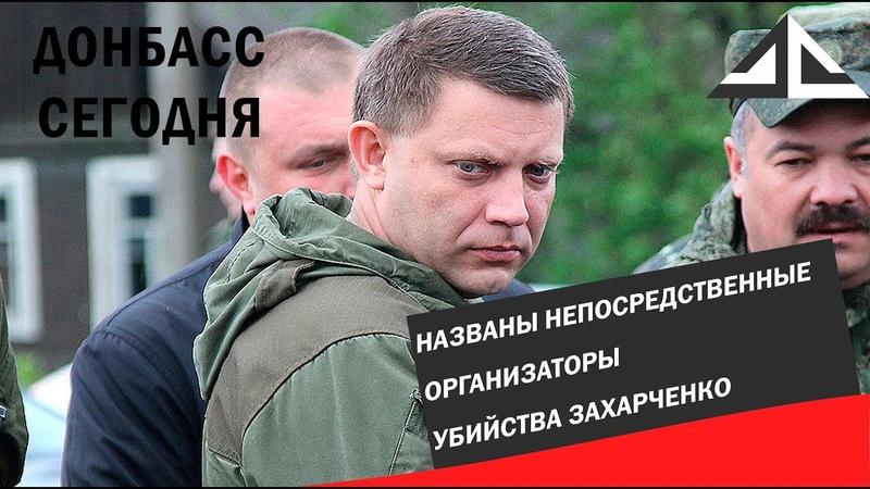 Названы непосредственные организаторы убийства Захарченко