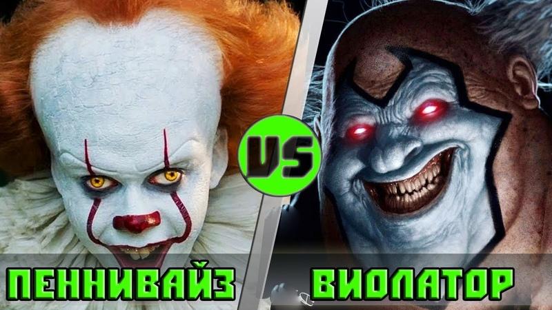клоун ПЕННИВАЙЗ vs клоун ВИОЛАТОР | Кто Кого? (АНОНС)