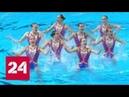 Чемпионат мира по водным видам спорта Россия на втором месте в общем медальном зачете - Россия 24