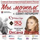 Оксана Почепа фото #34