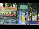 17.08.2019г Парк Чудес Барды с гитарами в Кемерово