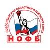 Бокс. Новосибирск. Новости. Соревнования