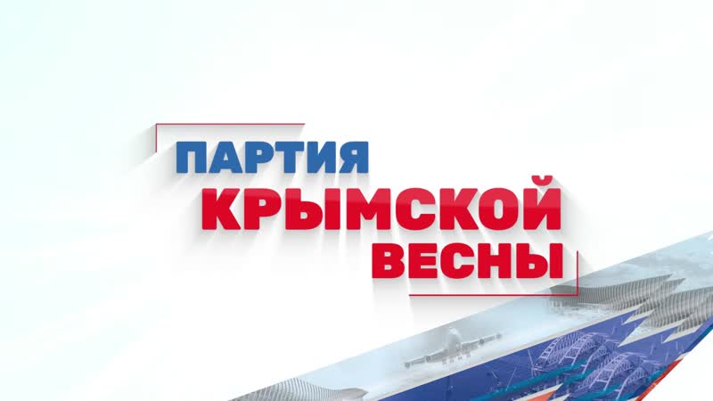 Поздравление с Пятой годовщиной Крымской весны Секретаря Армянского местного отделения Партии ЕДИНАЯ РОССИЯ Эммы Петренко