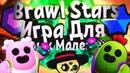 Brawl Stars - Игра Для Самых Маленьких