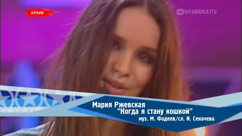 Мария Ржевкая - Когда я стану кошкой (2003)