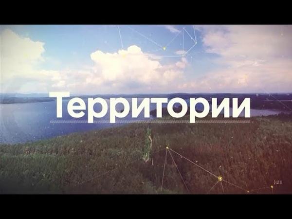 Территории Копейск. Эфир 22.05.2018