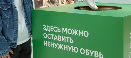 4642a5ca20d2 Акция - подарите старой обуви новую жизнь! www.rendez-vous.ru