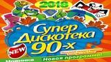 БОЛЬШАЯ ЗАЖИГАТЕЛЬНАЯ SUPER ДИСКОТЕКА 90 - Х ЛУЧШИЕ ТАНЦЕВАЛЬНЫЕ ПЕСНИ 2018