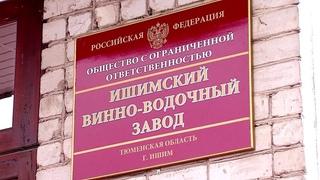 😎Ишимский вино-водочный завод _Сергей Какенов & Елена Султанова😎