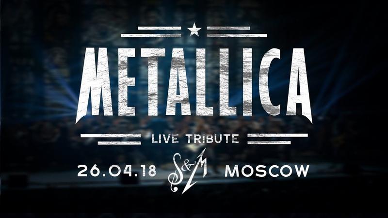 Metallica Show - Live @ Государственный Кремлёвский Дворец, Москва / 26.04.2018