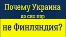 Почему Украина не была и не будет европейской страной.