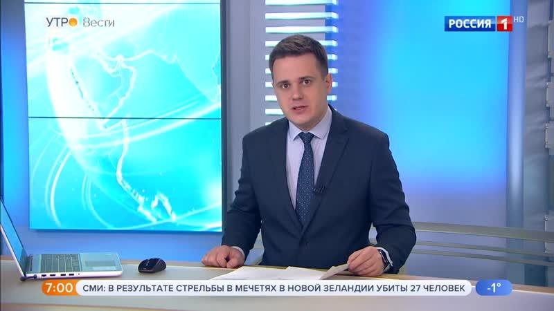 15.03.2019 0500мск Утро России Часть 1