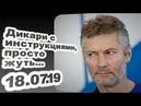 Евгений Ройзман Дикари с инструкциями просто жуть 18 07 19