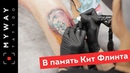 Тату Памяти Кит Флинта / tattoo in Memory of Keith Flint Prodigy