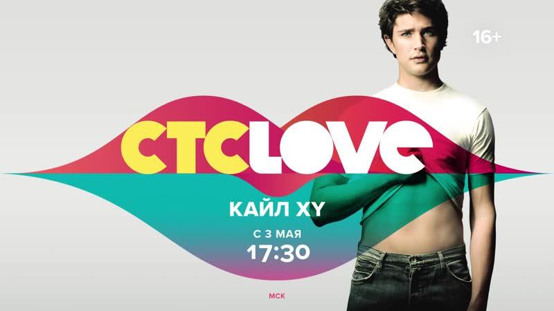 «Кайл XY» с 3 мая на СТС Love