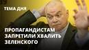 Пропагандистам запретили хвалить Зеленского. Тема дня