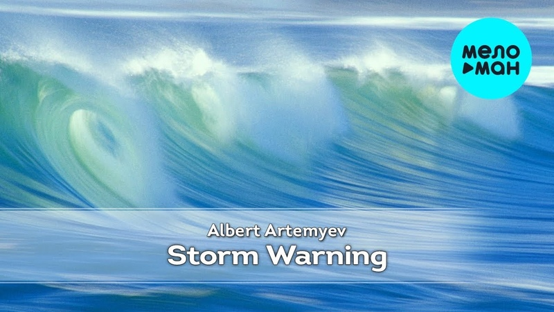 Albert Artemyev - Storm warning (Альбом 2011)