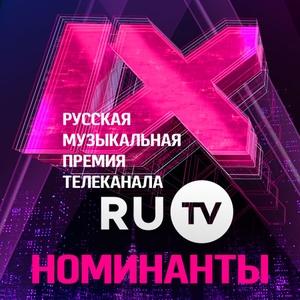 Номинанты Премии RU.TV 2019